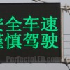 PH20 Outdoor single color led display