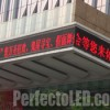 PH25 Outdoor single color led display