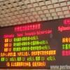 PH7.625 Indoor Tri-color led display